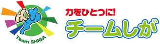 チームしが公式ホームページ