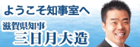 ようこそ知事室へ 滋賀県知事 三日月大造
