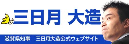 三日月大造 滋賀県知事 三日月大造公式ウェブサイト